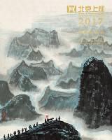 北京上和2017年秋季拍卖会