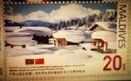 《美丽中国》雪乡邮票再次入选中马建交45周年活动