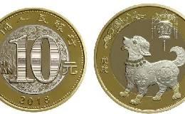 狗年纪念币15日发行 要入手的快做好准备
