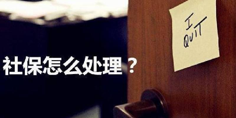 从北京离职社保怎么办