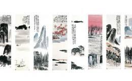 今秋文物艺术品市场代表齐白石《山水十二条屏》收藏始末