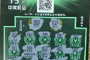 """商丘彩民中""""码上有奖""""头奖20万元"""