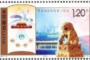 新邮上市:《河北雄安新区设立纪念》纪念邮票12月22日发行