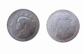 中华民国台湾省地图钱币有收藏价值吗?