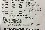 """彩民独爱豹子号""""六六六"""" 追5年中大奖10万余元"""