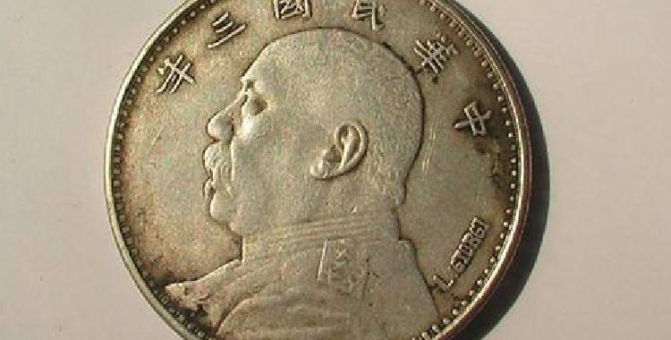 为什么袁大头银元能卖260万