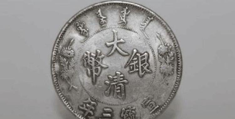 这一枚大清银币专家一看竟价值百万!