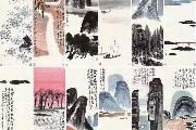 齐白石为王瓒绪画《山水十二条屏》 10个亿的友谊为何说翻就翻?