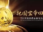 一路延续荣耀与辉煌 浅谈2018版熊猫金银币的传承与创新