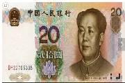 99版20元人民币收藏价值高吗?