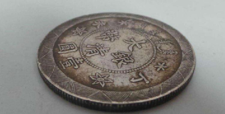 大清银币:未学赚先学多一个心眼