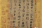 王羲之《远宦帖》收藏鉴赏