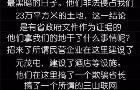 毛振华喊冤始末:投资不过山海关 东北经济还有救么?