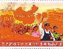 未发行邮票