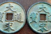 宋理宗为什么要铸造非年号钱的大宋通宝