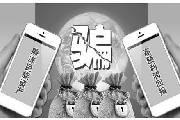 特大邮币卡诈骗案进入公诉 1.8万余名受害者被骗5亿余元