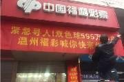 福彩595万恐成弃奖 距离兑奖最后期限仅剩仅剩5个工作日