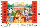 《拜年》特种邮票发行 抢先体现新年的喜庆