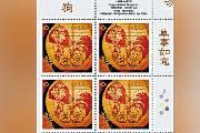 新邮上市:加拿大将于15日发行狗年生肖邮票