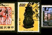 品相不好的邮票