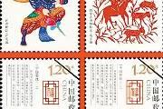 新邮上市:《中国剪纸(一)》特种邮票本月底发行