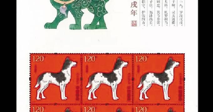2018邮市精品仍会创新高 前三轮带厂铭生肖邮票值得关注