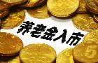 养老金入市最新消息:2731.5亿养老金已到账并开始投资