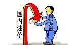 油价调整最新消息:2月9日调价窗口将开 油价料下调