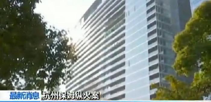 杭州保姆纵火案判死刑 正义从来都不会缺席