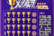"""湖北福彩即将推出一款新票——""""双赢"""" 带给你独特的刮刮乐享受"""