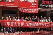 汉中市146人合买双色球中1049万