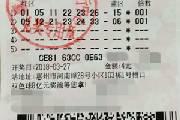 小善举大回报 惠州一彩民喜中双色球756万元