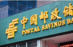 郵政銀行屬于什么銀行?