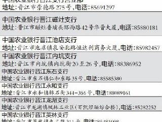 晋江社保卡预计7月底前全部发放