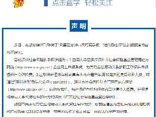 """""""手机一键代缴社保""""不属实 深圳社保局连夜发辟谣声明"""