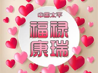 中国太平福禄康瑞条款介绍 福禄康瑞150种疾病明细