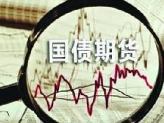 国债期货本周大涨 机构称迎来修复行情