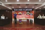 重庆一彩民中了大乐透1.06亿元的惊天巨奖