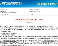 证监会曝光10起私募违法违规案 手法令人震惊