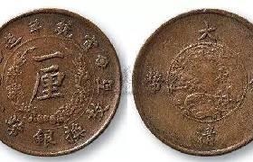 最具收藏价值的10款大清铜币