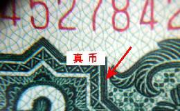 第三套人民币2元鉴定方法