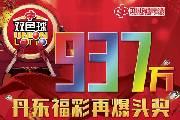 丹东彩民成功斩获双色球一等奖 奖金高达9373437元