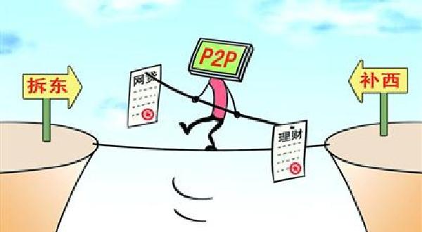 P2P接连爆雷 月贷款4000万元仅收回1000万元