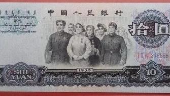 人民币收藏品相决定价位