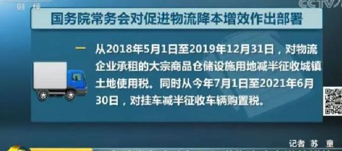 国务院对物流降本增效作出部署 省界收费站将取消