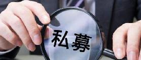 尹田园:适当关注市场中性策略私募基金