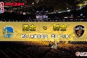 竞彩篮球周五推荐 NBA:克里夫兰骑士 VS 金州勇士