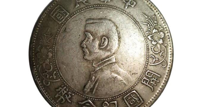 孙中山开国纪念币成藏家的重点关注的投资对象