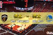 竞彩篮球周四推荐 NBA:金州勇士 VS 克里夫兰骑士
