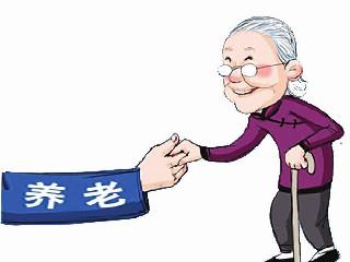 """养老保险基金中央调剂 为防止养老金出现""""穿底"""""""